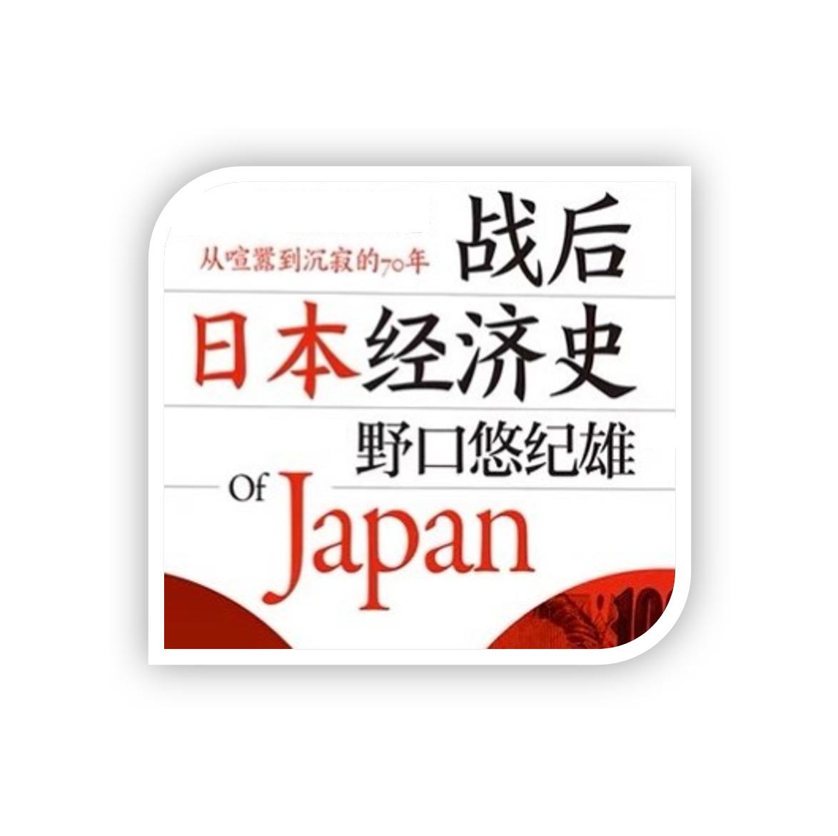 戦後日本経済史キャッチ