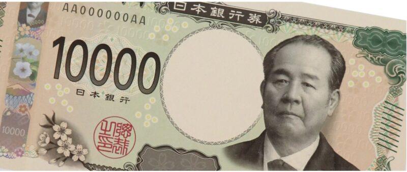 1万円札渋沢