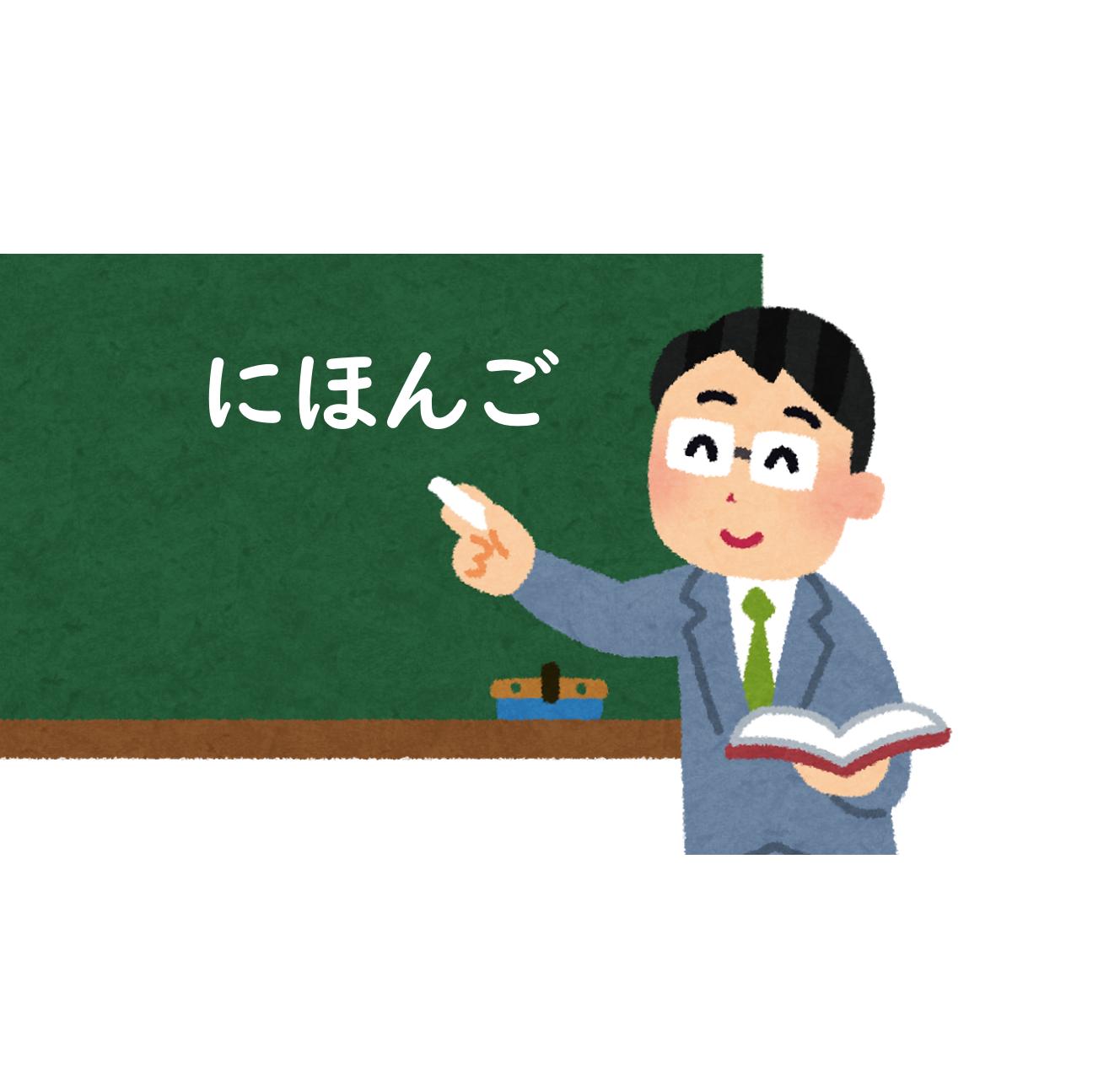 黒板と日本語先生