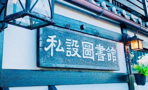 京都私設図書館