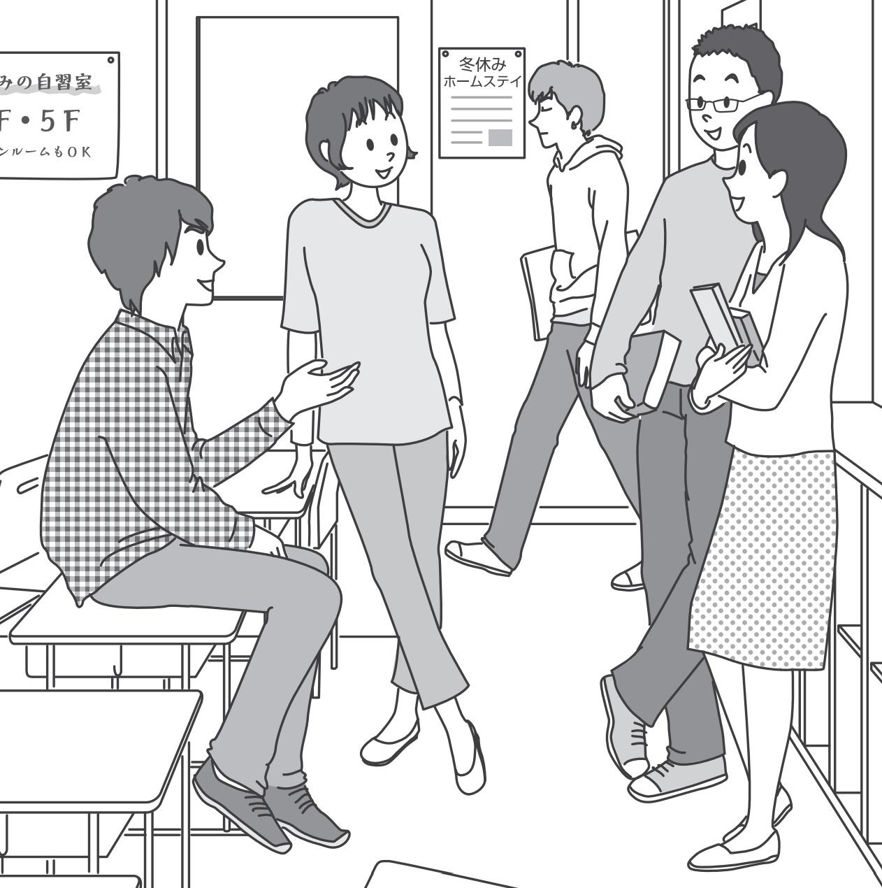 旅行に行こう(L6-1-1)