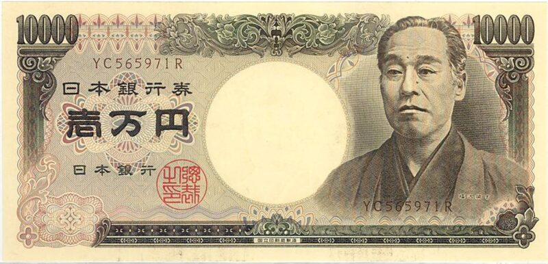 福沢諭吉の1万円札