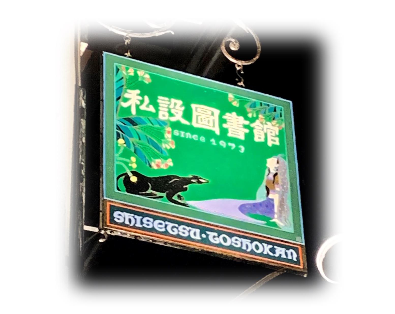 京都私設図書館の看板