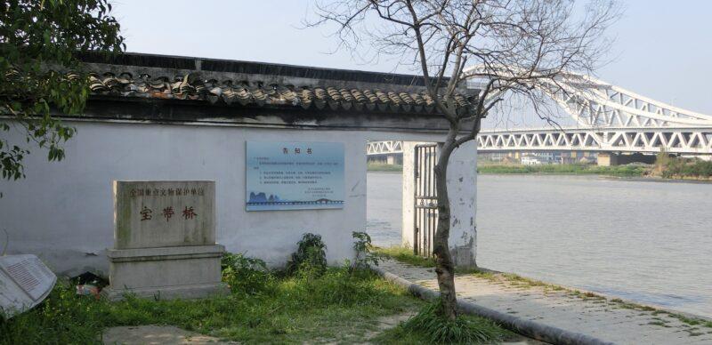 宝帯橋前の石碑案内板