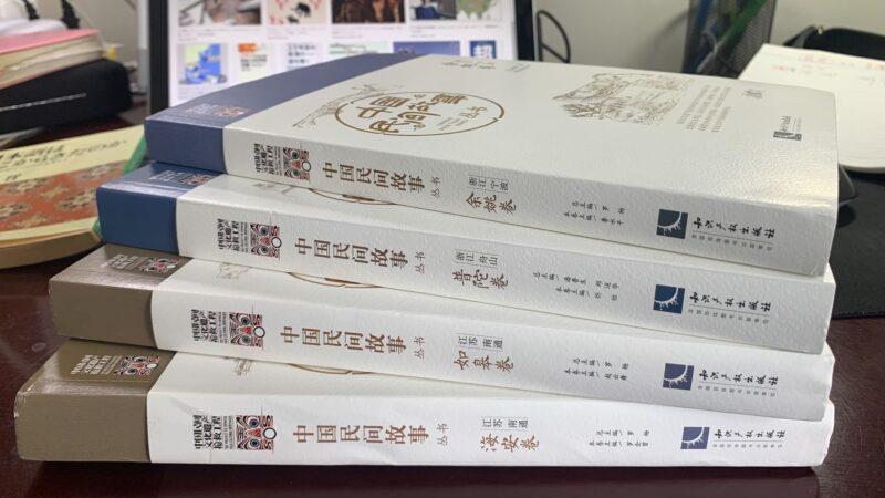 中国民間故事