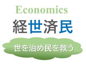 経世済民Economics