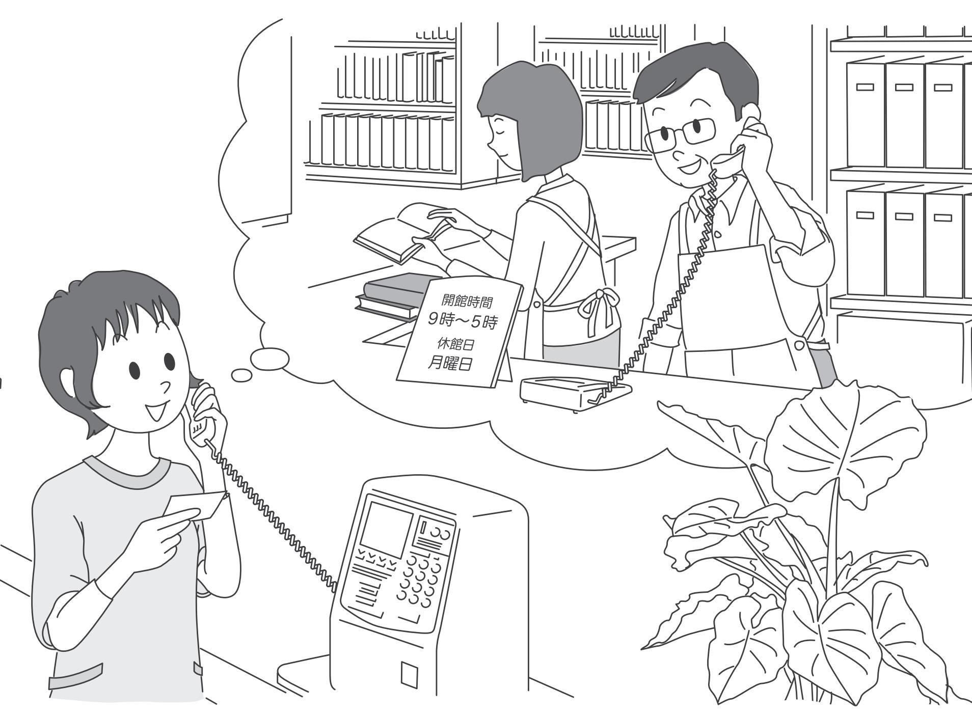 できる日本語初級3課-1