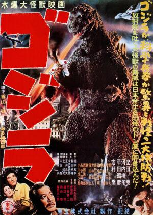 ゴジラ(1954年)