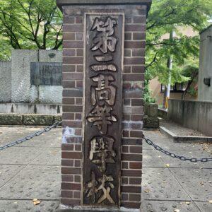 第二高等学校門柱