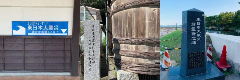 東日本大震災の記憶