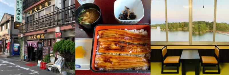 石田屋、あなご丼、松島の旅館
