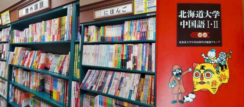 音更町の本屋と北海道大のテキスト