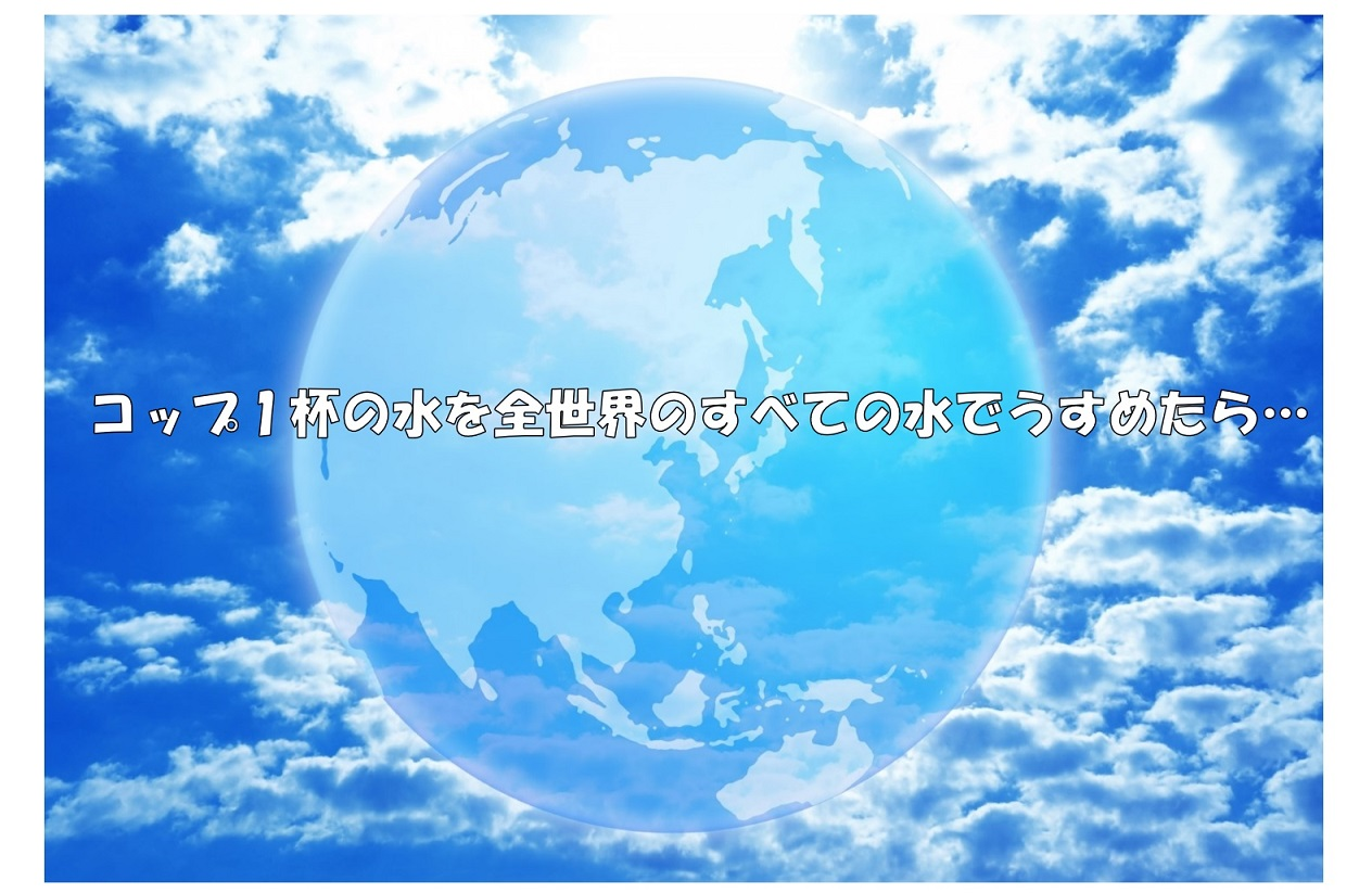 水惑星地球