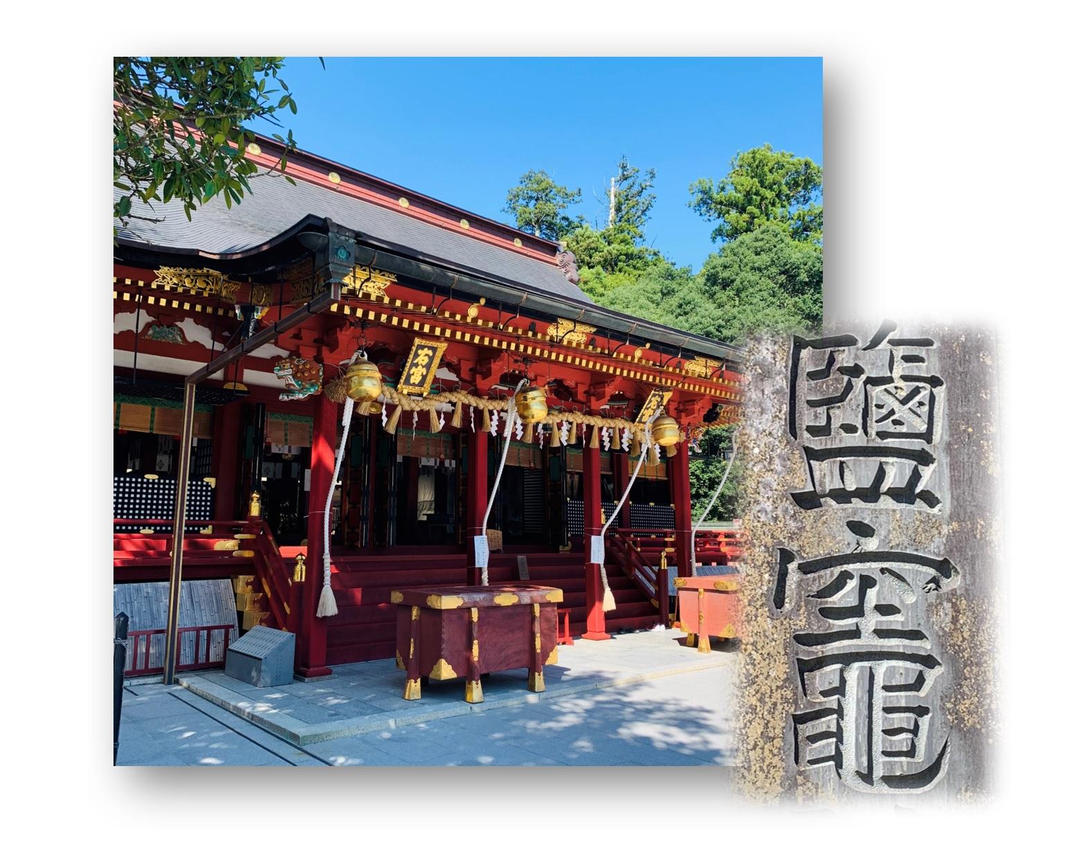 塩竃神社LOGO