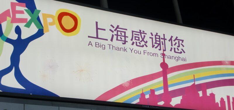 上海感谢你!
