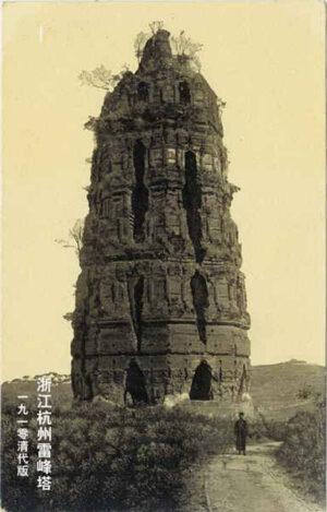 かつての雷峰塔