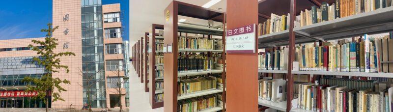日本の書籍も充実した大学の図書館
