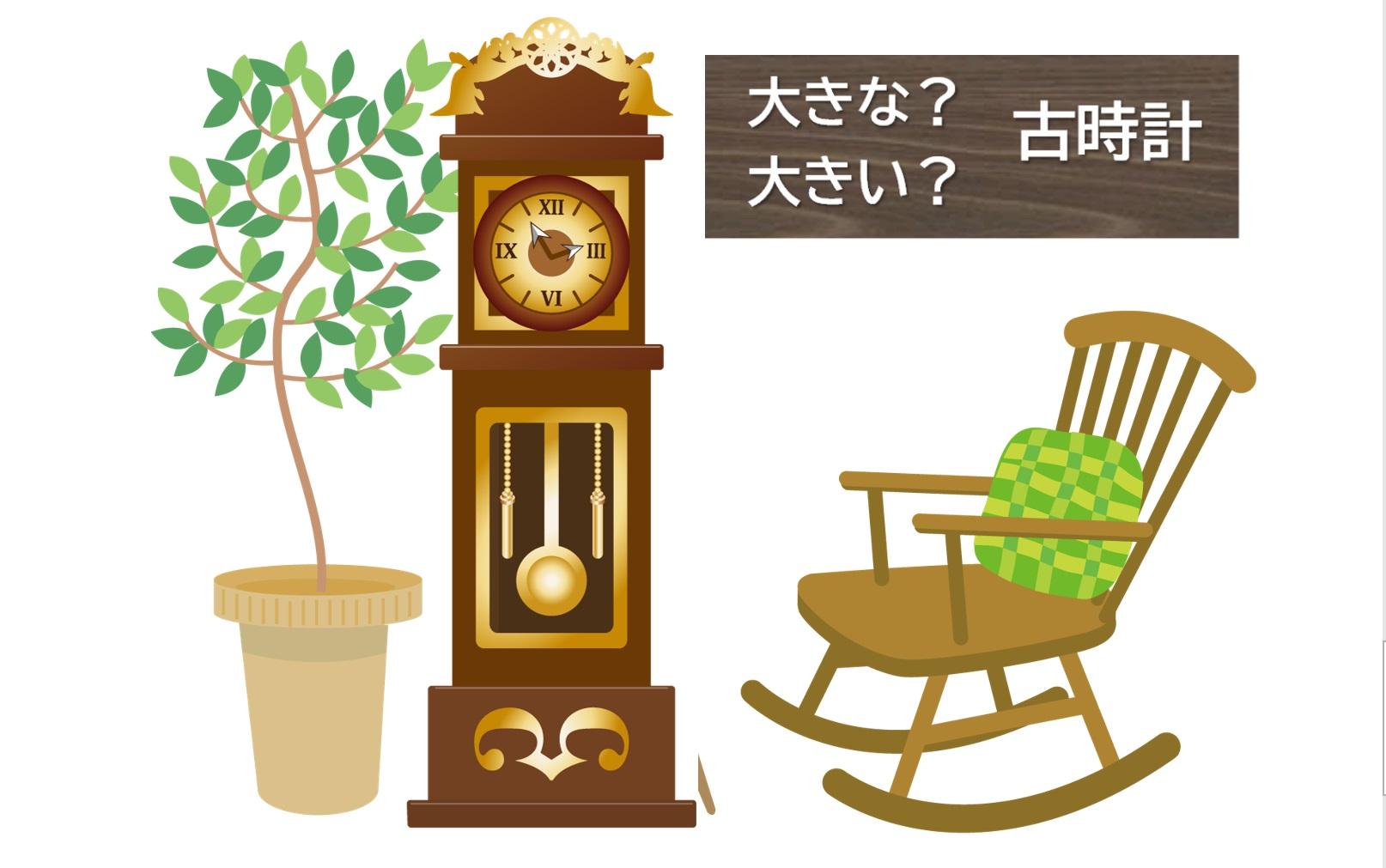 「大きな古時計」か「大きい古時計」